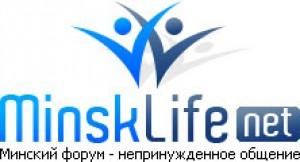 Городской минский форум MinskLife.net