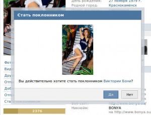 Пользователи Вконтакте могут становиться поклонниками