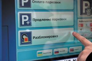 Украинцы могут не платить за парковку при отсутствии паркомата