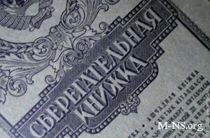 вкладчикам Сбербанка СССР обещают выплачивать средства до 2015 года