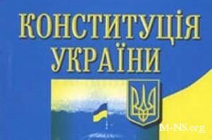 Большинство украинцев хотят поменять не Конституцию, а власть
