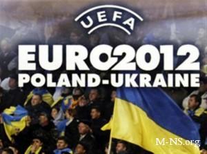 Идея бойкота Евро-2012 лопнула как мыльный пузырь
