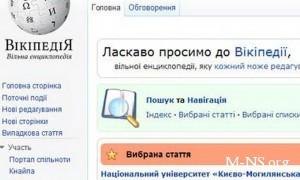 Министр образования и науки призвал украинских ученых писать статьи для украинской Wikipedia