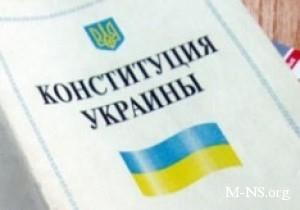 На День Конституции у украинцев будет четыре выходных дня