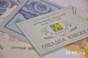 Ощадбанк признал наличие сбоев при выплатах компенсаций вкладчикам Сбербанка СССР