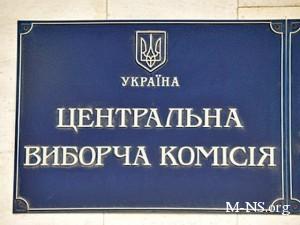 ЦИК утвердил форму списка партийных кандидатов в депутаты Верховной Рады