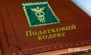 что принесут украинцам вступившие в силу в июле изменения в Налоговый кодекс