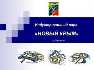 Индустриальный парк «Новый Крым»