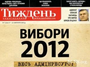 """Журнал """"Український тиждень"""""""
