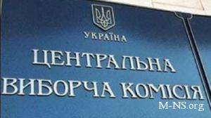 На именнные приглашения на выборы ЦИК потратит более миллиона гривен
