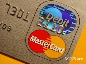 Власть пошла на конфликт с платежными системами Visa и MasterCard