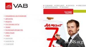 НБУ лишит лицензии VAB Банк?