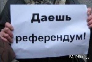 Закон о Всеукраинском референдуме направлен на подпись Президенту