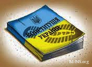 Конституция Украины может измениться