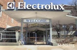 Electrolux в Ивано-Франковске будет производить запчасти для бытовой техники