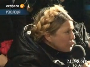 Eks-prem'er Ukrainy Yuliya Timoshenko priehala na Maidan, gde ee neskol'ko chasov ojidali tysyachi lyudei