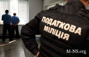 Nalogovaya miliciya poobeschala zaschischat' svobodu i jizn' grajdan Ukrainy