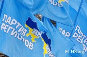 Partiya regionov otkreschivaetsya ot Yanukovicha
