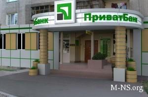PrivatBank moderniziruetsya, chtob spravlyat'sya s maksimal'nymi nagruzkami