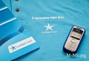 Ukrainskie mobil'nyi operator Kievstar ob'yasnil, pochemu byli problemy so svzya'yu