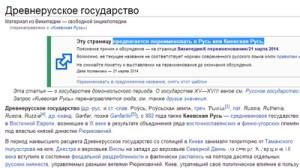 Kievskuyu Rus' na Vikipedii pereimenovali v Drevnerusskoe gosudarstvo