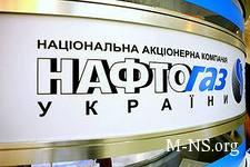 MVD podozrevaet rukovodstvo Naftogaza v hischenii 4 milliardov