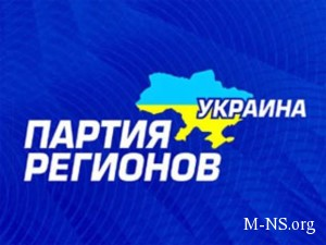 Partiya regionov pokayalas' v grehah, vygnala Yanukovicha i idet na vybory