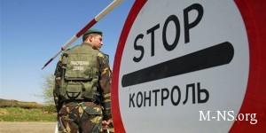 Pogranichniki vveli osobyi propusknoi rejim na v'ezde v Krym