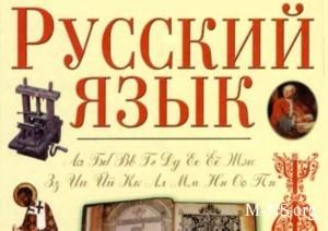 V Sevastopole sdelali russkii yazyk oficial'nym dlya vedeniya dokumentooborota