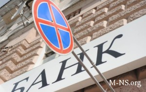 V Ukraine neskol'ko bankov mogut lishit'sya licenzii