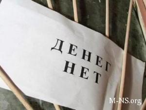 Zadoljennost' po zarplate v Ukraine v fevrale vyrosla na 23,5
