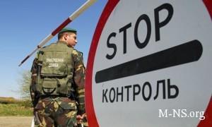 Gospogranslujba vvela ogranicheniya na pribivanie rossiyan v Ukraine