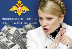 Kievskii sud otmenil reshenie o vyplate dolga EESU Minoborony RF