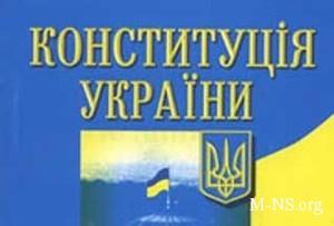 Rossiya vystupaet protiv prinyatiya novoi Konstitucii Ukrainy