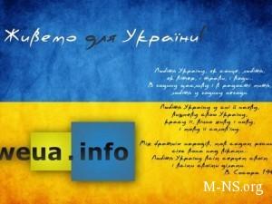 V Ukraine zarabotala social'naya set' WEUA - al'ternativa rossiiskih setei