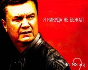 Yanukovich Na razgul banditizma na Ukraine nado bylo sreagirovat' ran'she