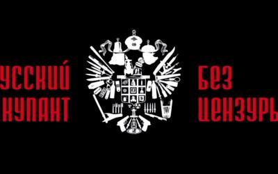 «Информационные войска» опубликовали свой видеоответ на ролик про русского оккупанта