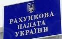 Schetnaia palata ocenivaet padenie VVP Uqrainy` za 9 mesiatcev v 13