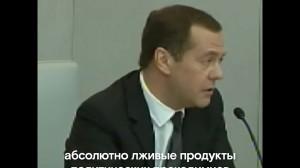 Медведев о расследовании Навального: Абсолютно лживый продукт политических проходимцев