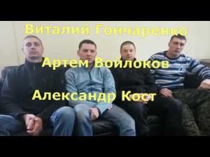 Выпущенный из-под стражи «беркутовец» Гончаренко сбежал в Россию