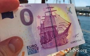 Nemtcy` vy`pustili banqnotu v nol` evro